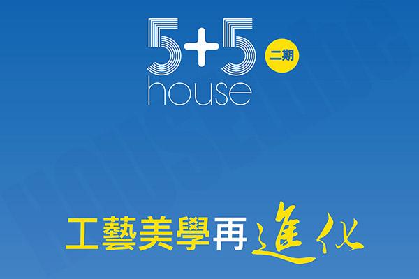 5+5 House 二期