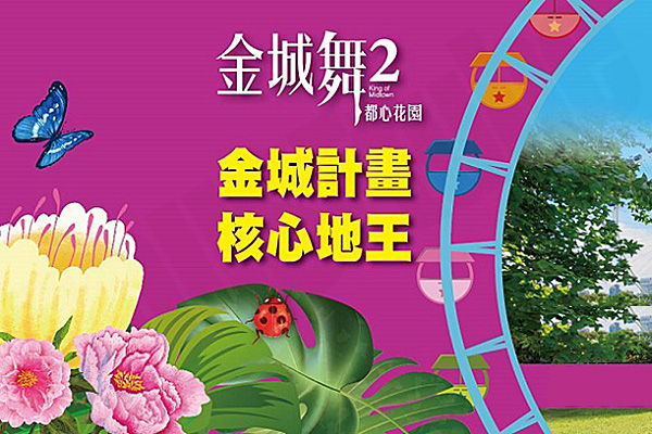 金城舞2-都心花園