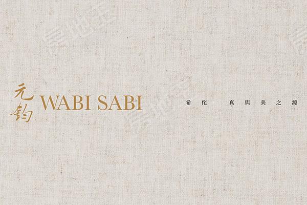 元鈞WABI SABI