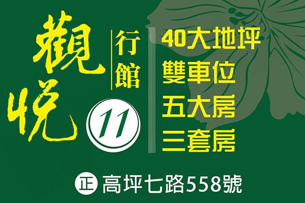 觀悅行館NO.11