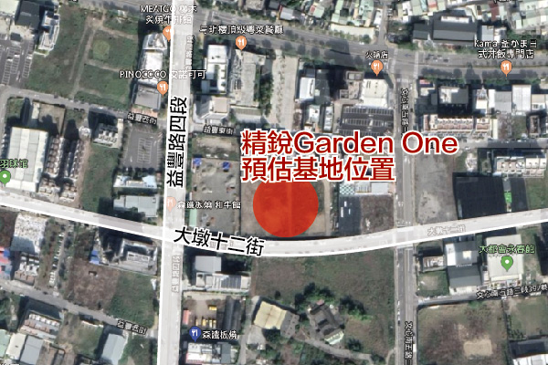 精銳Garden One