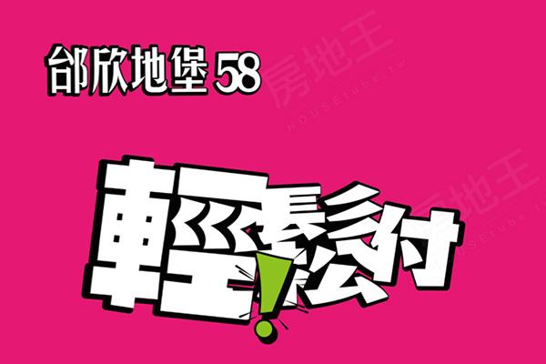 邰欣地堡58
