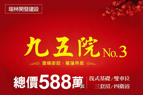 九五院No.3