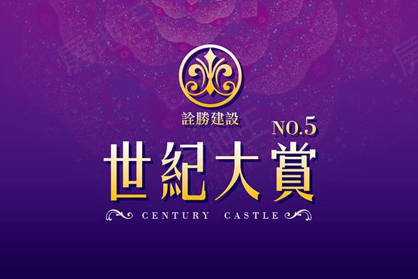 世紀大賞NO.5