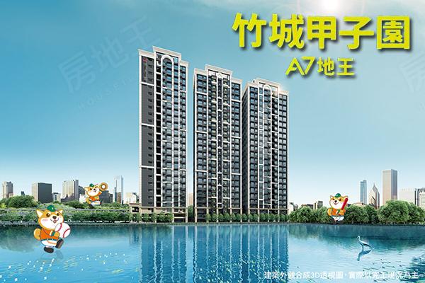 A7地王 竹城甲子園