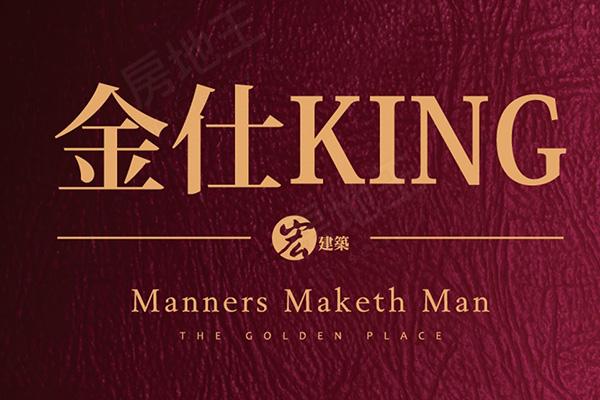 金仕KING