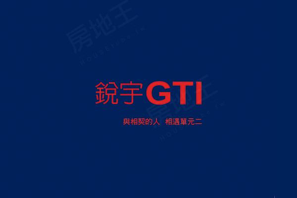 銳宇GTI