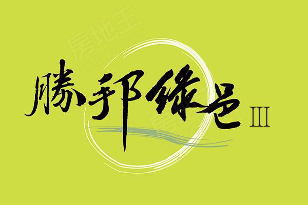 勝邦綠邑Ⅲ