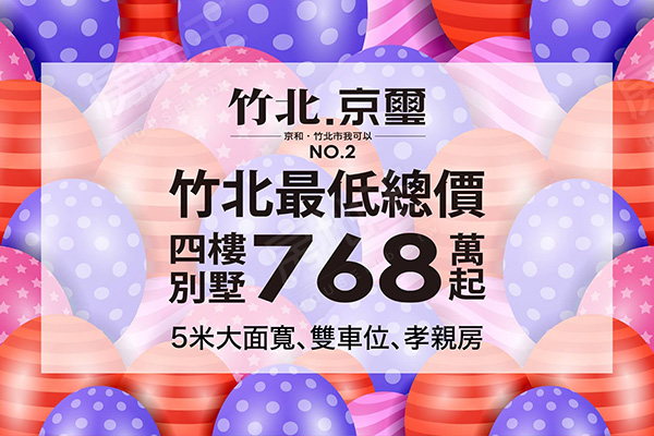 竹北京璽NO.2