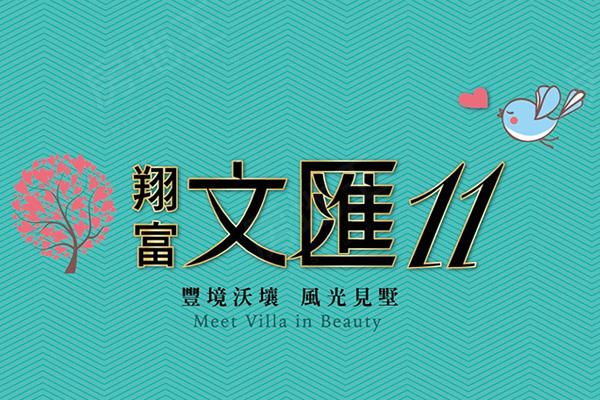 翔富文匯11
