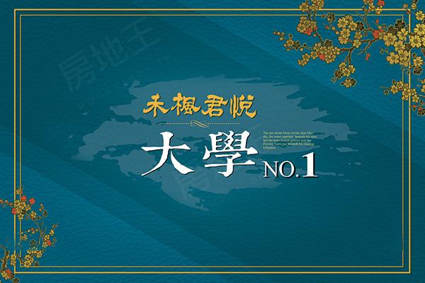 禾楓君悅 大學NO.1