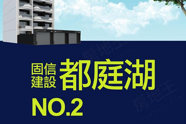 都庭湖NO.2