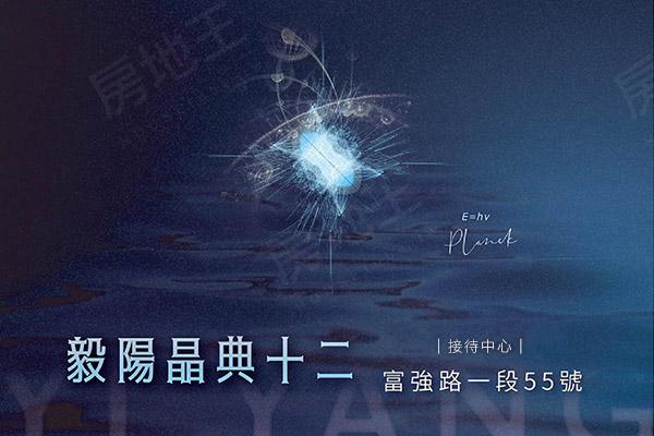 毅陽晶典12