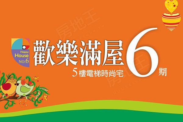 歡樂滿屋No.6
