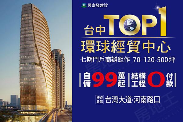 台中TOP1環球經貿中心