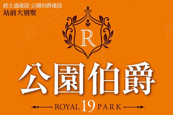 公園伯爵NO.19