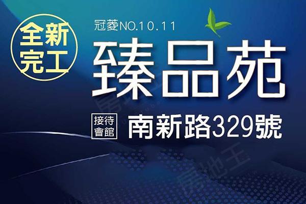 臻品苑 冠菱NO.10