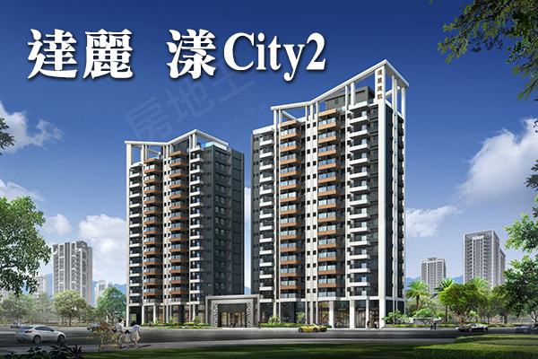 達麗 漾City2