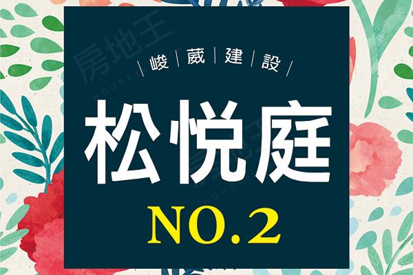松悅庭NO.2