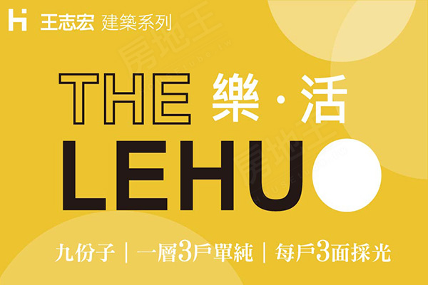 THE LEHUO樂活