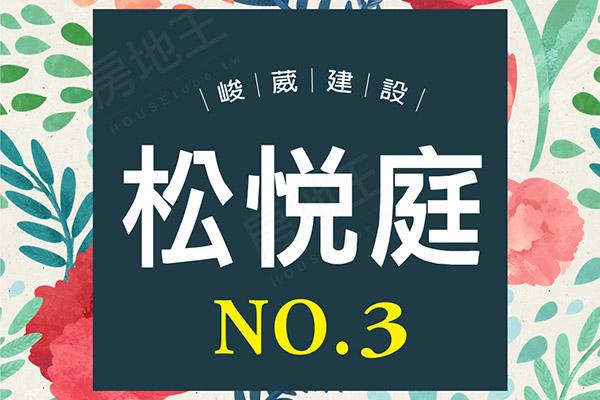 松悅庭NO.3