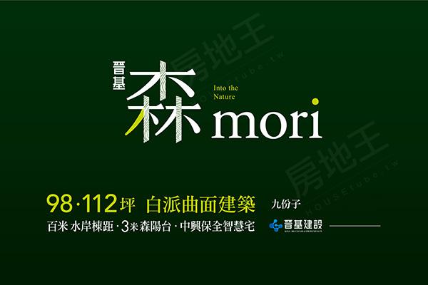 森Mori