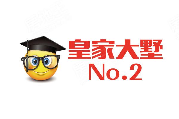 皇家大墅NO.2