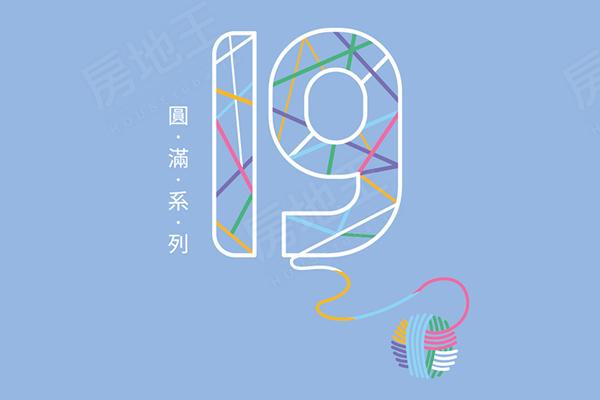 馨雅馨富NO.19