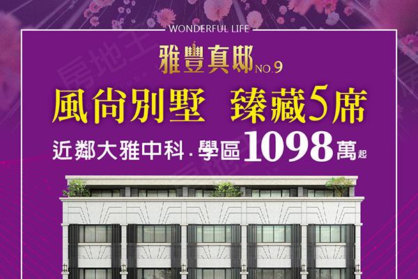 雅豐真邸NO.9