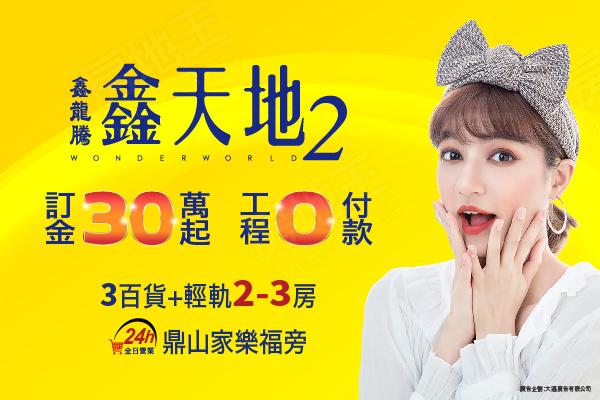 龍騰鑫天地2期