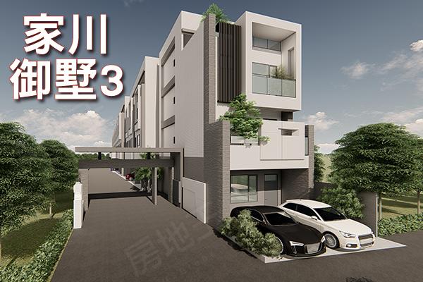 家川御墅3