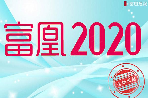 富凰2020-公寓