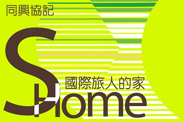 同興協記 S Home