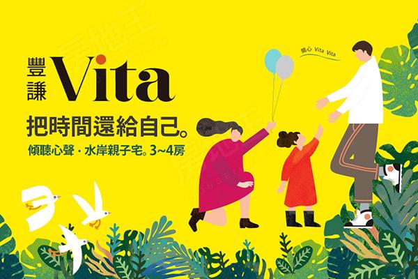 豐謙Vita(尚未取得建照)