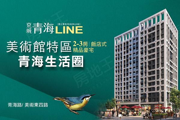 青海LINE