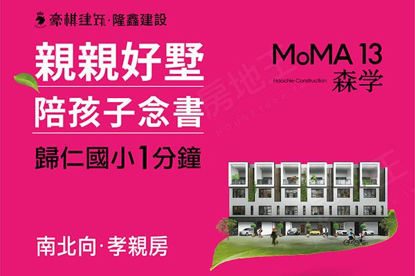 MoMA13森學