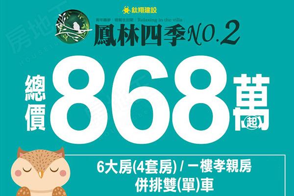 鳳林四季No.2