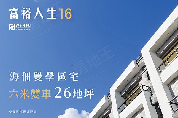 富裕人生No.16