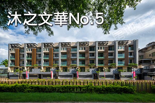 沐之文華No.5