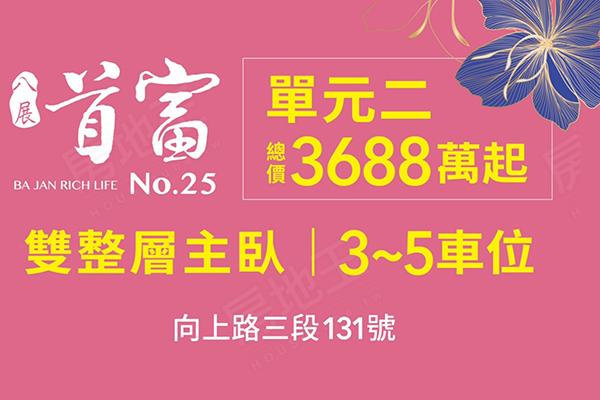 八展首富NO.25