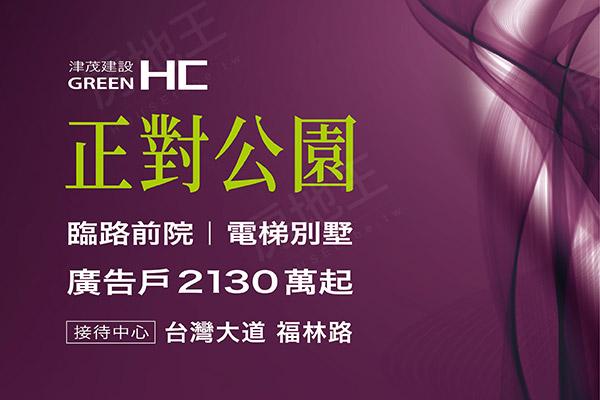 Green HC.
