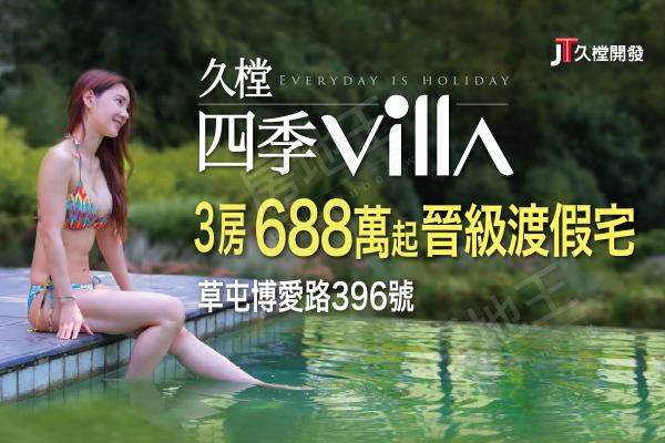 久樘四季Villa