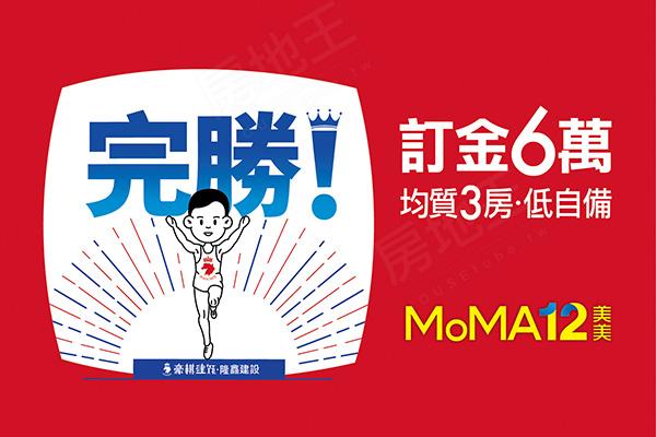 MoMA12美美