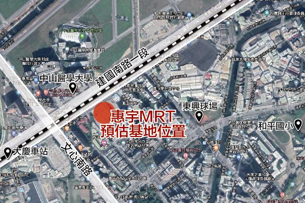 惠宇MRT