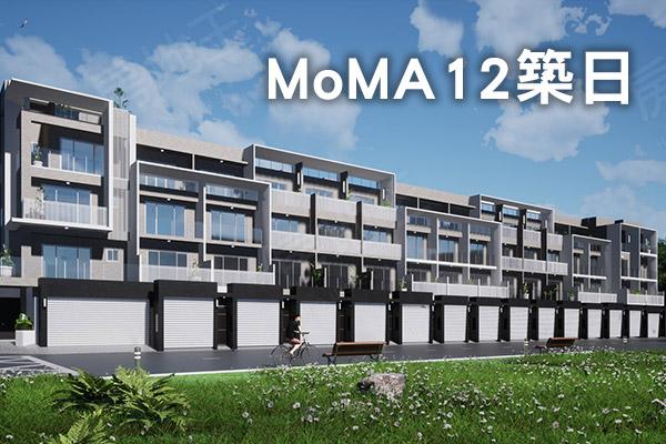 MoMA12築日