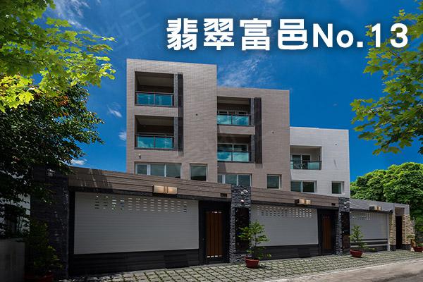 翡翠富邑No.13