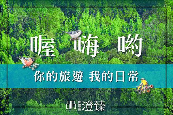 坤聯富澄臻(尚未取得建照)