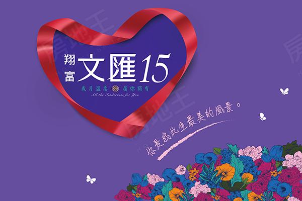 翔富文匯15