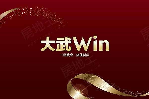 大武Win