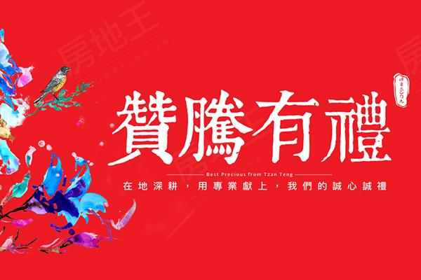贊騰有禮NO.5